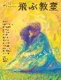 季刊 飛ぶ教室 2018春 特集:「好き」の気持ち 児童文学の冒険(53)