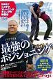最強のポジショニング SYSTEMA CAMP in Fuji