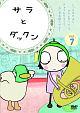 サラとダックン Vol.7