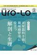泌尿器Care&Cure Uro-Lo 23-2 2018.2 特集:まるごと 泌尿器科手術・周術期管理に役立つ解剖と生理 みえる・わかる・ふかくなる