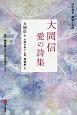 大岡信 愛の詩集 日中対訳・朗読CD付