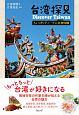台湾探見 Discover Taiwan ちょっぴりディープに台湾-フォルモサ-体験