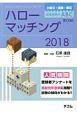 ハローマッチング 2018 小論文・面接・筆記試験対策のABC