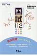 国試112 第112回医師国家試験問題解説書