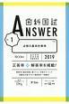 歯科国試ANSWER 必修の基本的事項 2019 97回~111回過去15年間歯科医師国家試験問題解(1)