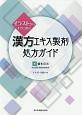 イラストからすぐに選ぶ 漢方エキス製剤処方ガイド