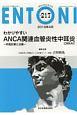 ENTONI 2018.4 わかりやすいANCA関連血管炎性中耳炎(OMAAV)-早期診断と治療- Monthly Book(217)