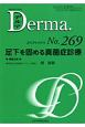 Derma. 2018.4 足下を固める真菌症診療 Monthly Book(269)