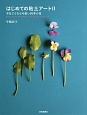 はじめての粘土アート 半日でできる可愛い四季の花(2)