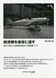 航空機を後世に遺す 歴史に刻まれた国産機を展示する博物館づくり