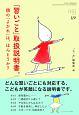 ちいさい・おおきい・よわい・つよい 「習いごと」取扱説明書。 親の「よかれ」は、ほんとうか? こども・からだ・こころ・くらしの本(119)
