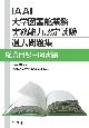 IAAL大学図書館業務実務能力認定試験 過去問題集 総合目録-図書編