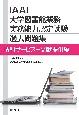 IAAL大学図書館業務実務能力認定試験 過去問題集 情報サービス-文献提供編