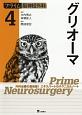 プライム脳神経外科 グリオーマ (4)