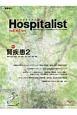 Hospitalist 6-1 特集:腎疾患2