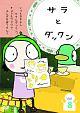 サラとダックン Vol.8