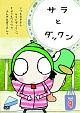 サラとダックン Vol.9