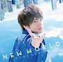 NEW WORLD(通常盤)