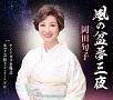 風の盆夢三夜/ナイアガラ恋物語/夢でこの続き(デュオ with 星桂三)