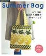 かぎ針で編む 編み込み模様のサマーバッグ