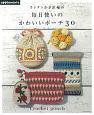 カンタンかぎ針編み 毎日使いのかわいいポーチ30