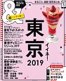 &TRAVEL 東京<超ハンディ版> 2019