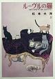 ルーヴルの猫<オールカラー豪華版>(上)