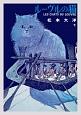 ルーヴルの猫<オールカラー豪華版>(下)