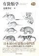 有袋類学 Natural History Series