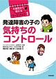 発達障害の子の気持ちのコントロール 6歳児から使えるワークブック1