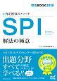 内定獲得のメソッド SPI解法の極意 就活BOOK 2020