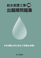 給水装置工事 出題順問題集 平成30年