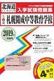 札幌開成中等教育学校 北海道公立・私立中学校入学試験問題集 2019