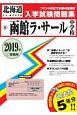 函館ラ・サール中学校 北海道公立・私立中学校入学試験問題集 2019