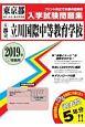 立川国際中等教育学校 東京都国立・公立・私立中学校入学試験問題集 2019