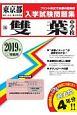 雙葉中学校 東京都国立・公立・私立中学校入学試験問題集 2019