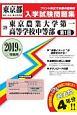 東京農業大学第一高等学校中等部(第1回) 東京都国立・公立・私立中学校入学試験問題集 2019