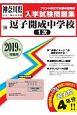 逗子開成中学校(1次) 神奈川県公立・私立中学校入学試験問題集 2019