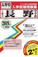 長野中学校 過去入学試験問題集 長野県公立中学校入学試験問題集 2019