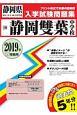 静岡雙葉中学校 静岡県国立・公立・私立中学校入学試験問題集 2019