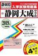 静岡大成中学校 静岡県国立・公立・私立中学校入学試験問題集 2019