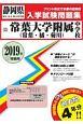 常葉大学附属(常葉・橘・菊川)中学校 静岡県国立・公立・私立中学校入学試験問題集 2019