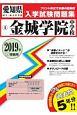 金城学院中学校 過去入学試験問題集 愛知県国立・私立中学校入学試験問題集 2019
