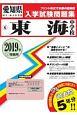 東海中学校 愛知県国立・私立中学校入学試験問題集 2019