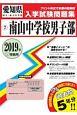 南山中学校男子部 愛知県国立・私立中学校入学試験問題集 2019