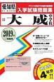 大成中学校 愛知県国立・私立中学校入学試験問題集 2019