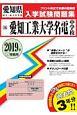 愛知工業大学名電中学校 愛知県国立・私立中学校入学試験問題集 2019