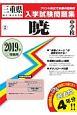 暁中学校 三重県国立・私立中学校入学試験問題集 2019