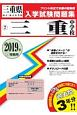 三重中学校 三重県国立・私立中学校入学試験問題集 2019