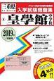 皇學館中学校 三重県国立・私立中学校入学試験問題集 2019